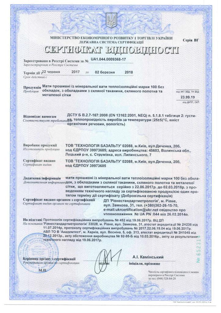 Сертифікат відповідності. Мати прошивні із мінеральної вати теплоізоляційні марки 100 без обкладок, з обкладками з скляної тканини, скляного полотна та металевої сітки