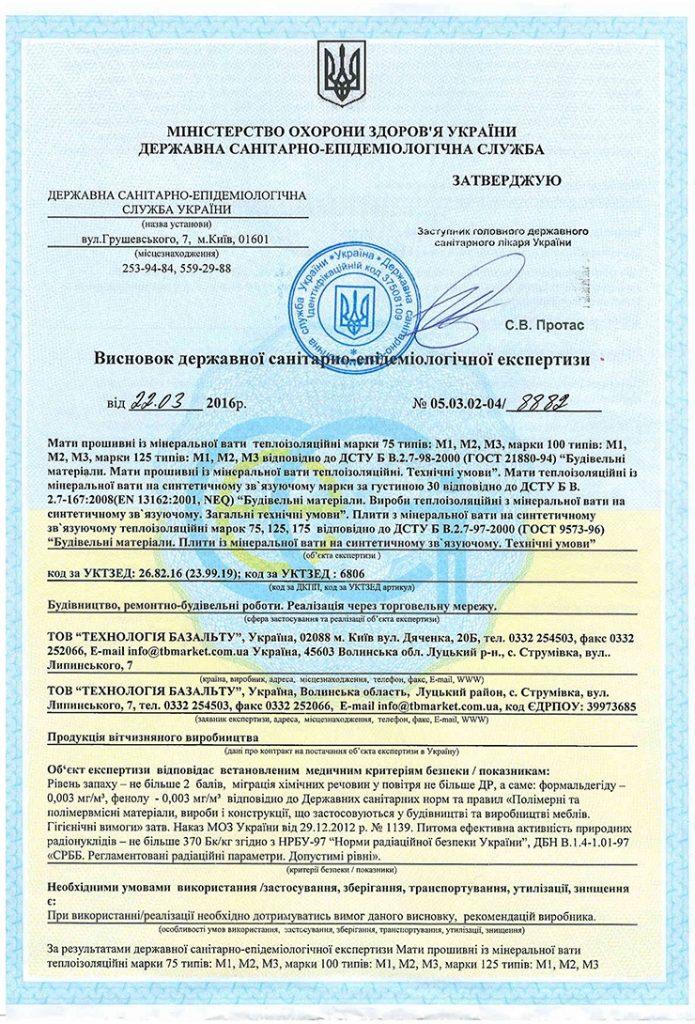 Висновок державної санітарно-епідеміологічної експертизи. ч.1