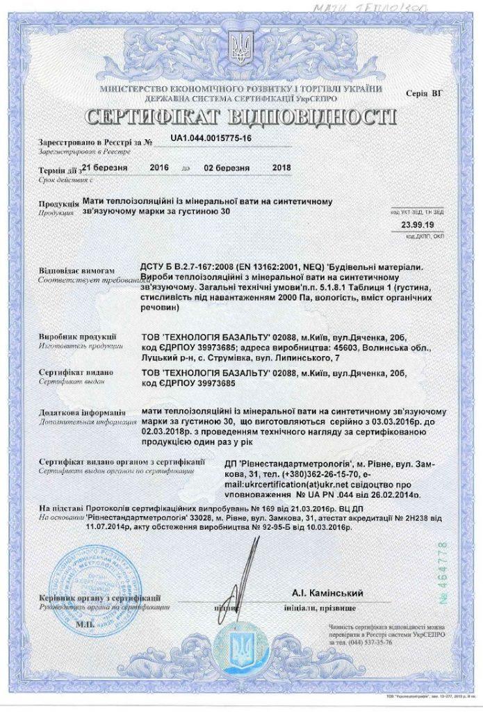 Сертифікат відповідності. мати теплоізоляційні з мінеральної вати на синтетичному зв'язуючому