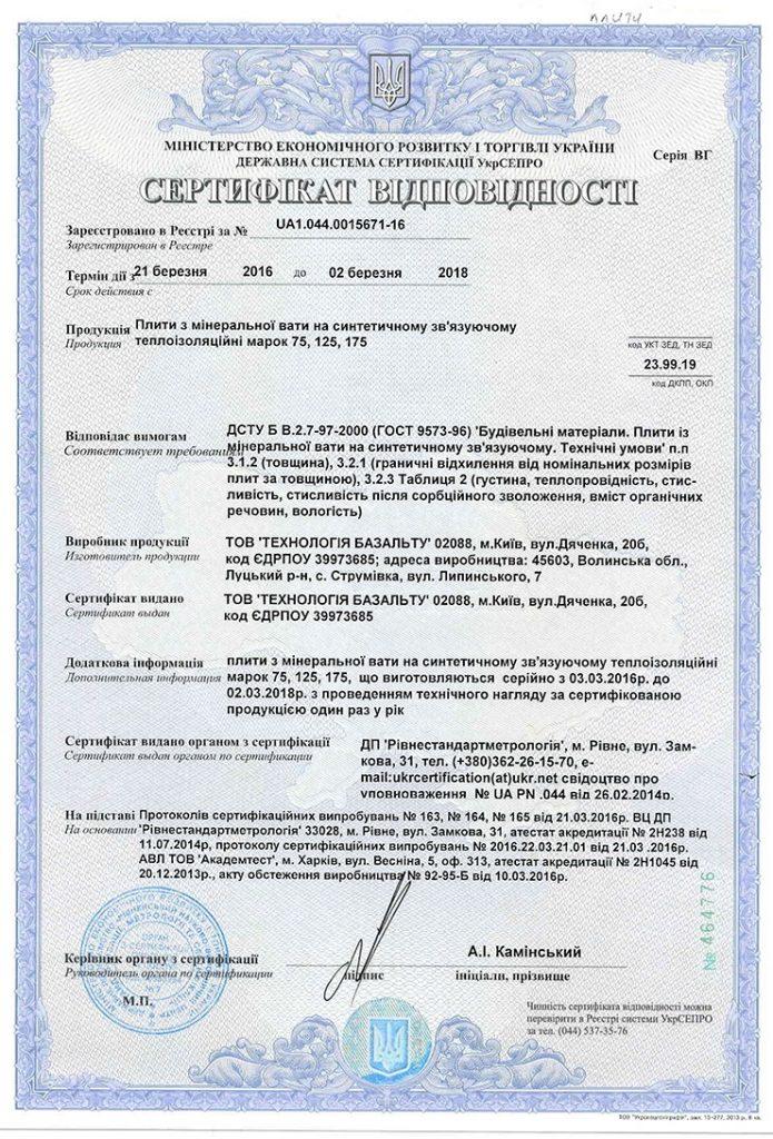 Сертифікат відповідності. плити з мінеральної вати на синтетичному зв'язуючому