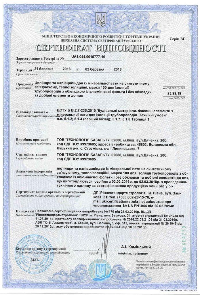 Сертифікат відповідності. циліндри і напівциліндри із мінеральної вати на синтетичному зв'язуючому, теплоізоляційні, марки 100 для ізоляції трубопроводів з обкладкою із алюмінієвої фольги і без обкладки та добір