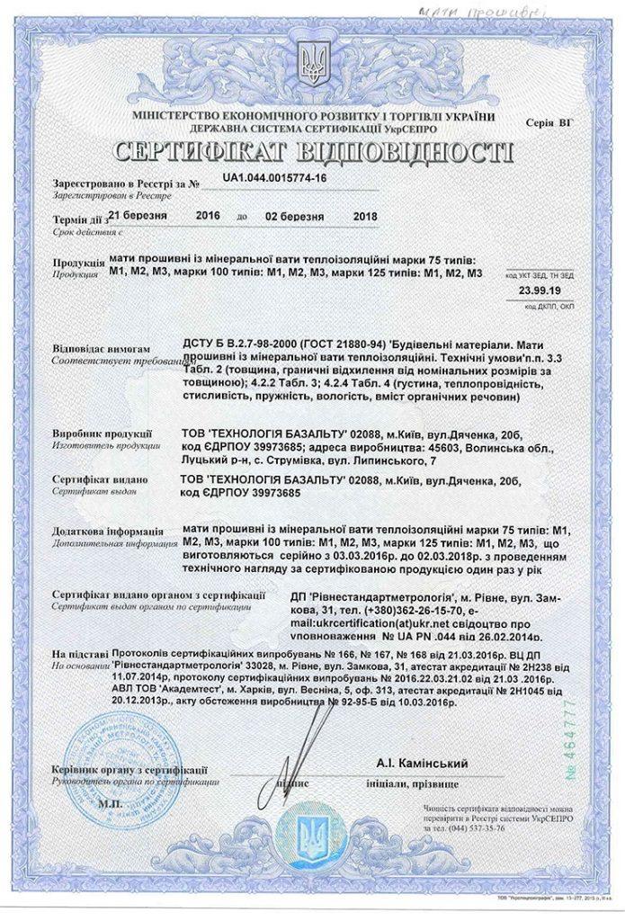 Сертифікат відповідності. мати прошивні з мінеральної вати теплоізоляційні марки 75, марки 100, марки 125